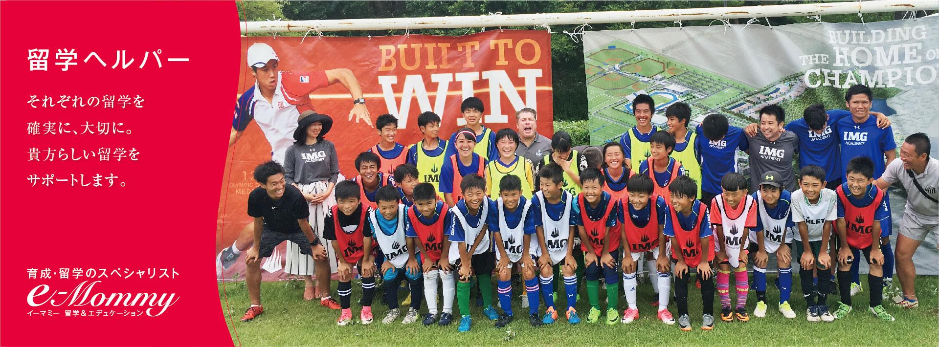 IMG Soccer Clinic 2017